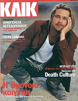 Brad Pitt E-zine